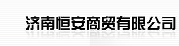 济南恒安商贸有限公司